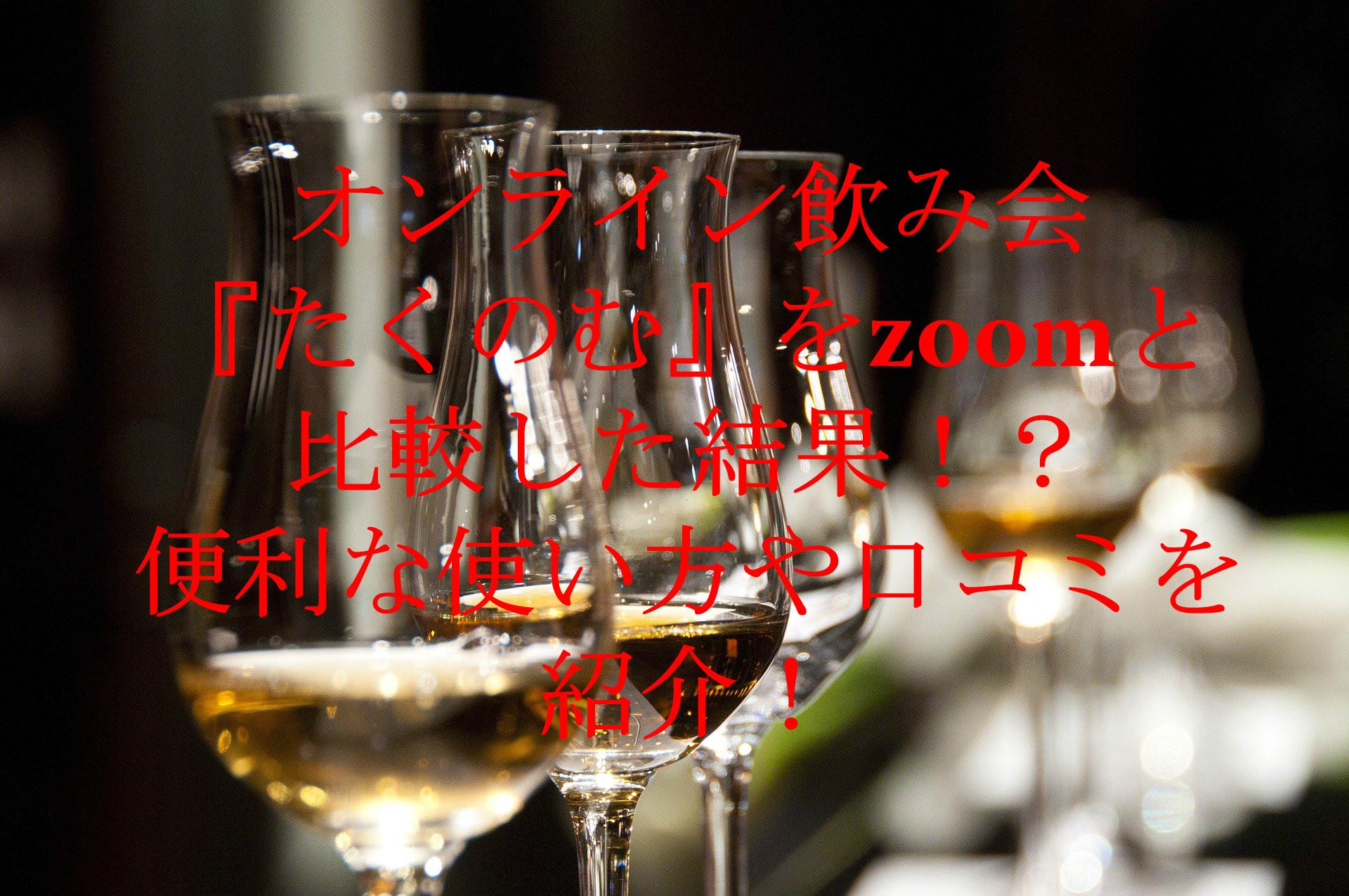 会 飲み Zoom オンライン